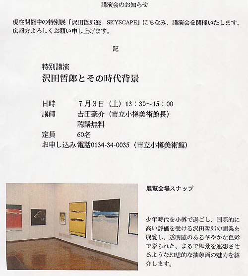 sawada10.jpg