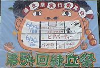ryokuqu1.jpg