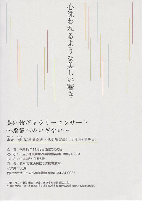 yubifue.jpg