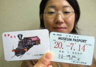 museumpass.jpg
