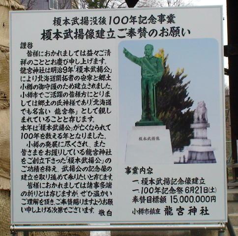 enomotozou2.jpg