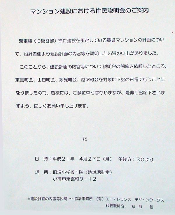 kaihoro2.jpg