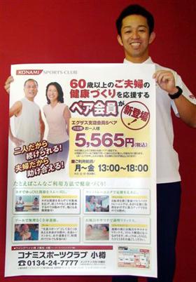 コナミスポーツクラブ小樽 「エグザス支店会員(S)ペア」