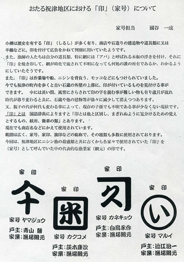 yago-umikaze.jpg