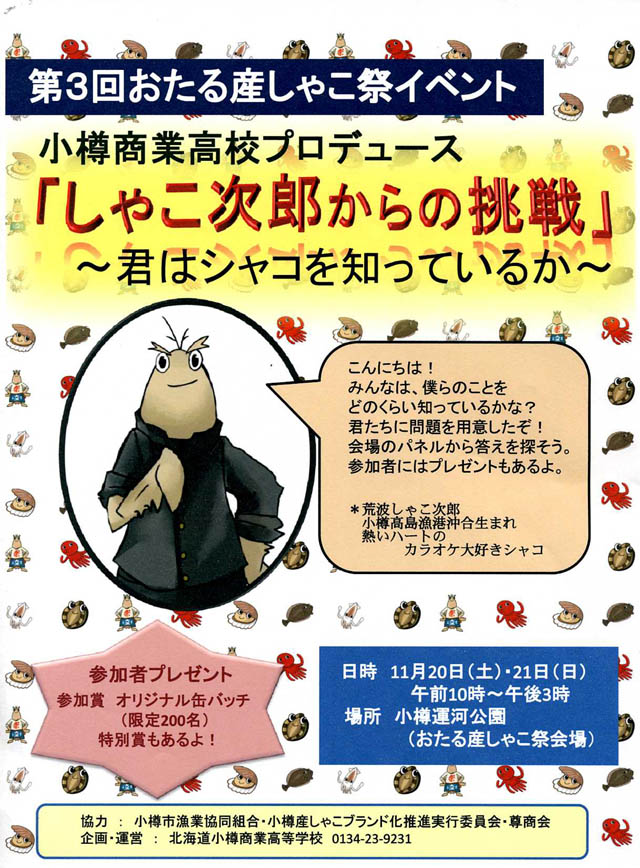 syako-syougyouPR2.jpg