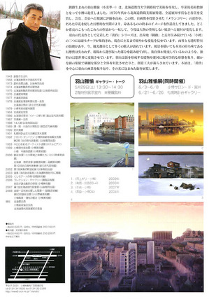 art-genzai-hayama2.jpg