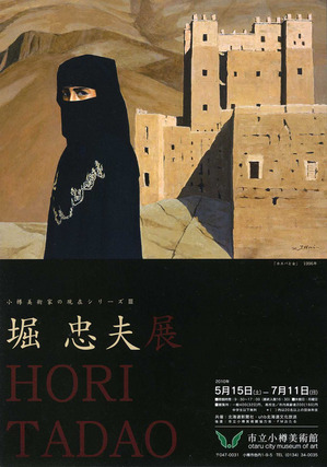 art-genzai-hori1.jpg