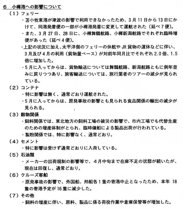sinsai-keizai5.jpg