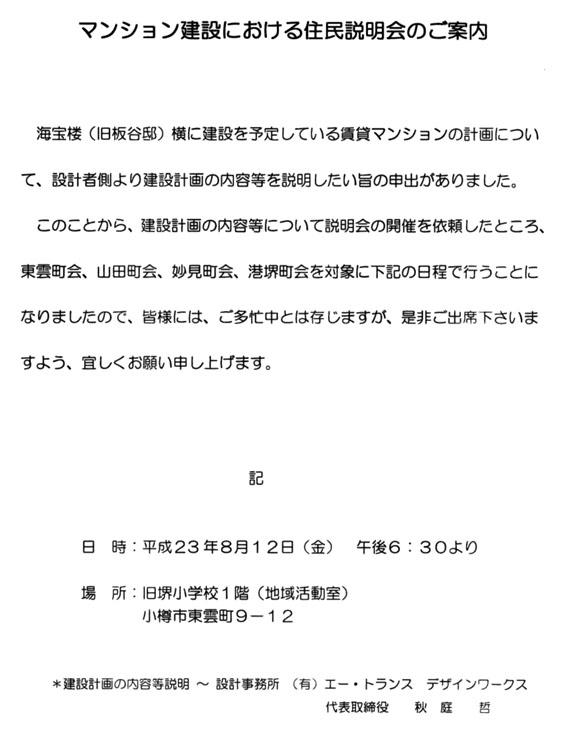 kaihoro.jpg