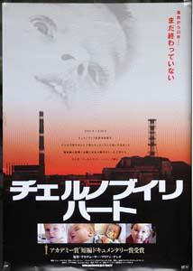 Chernobyl'heart1.jpg