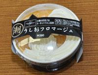 ushiofromarge2.jpg