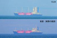 LNGtankermirage.jpg