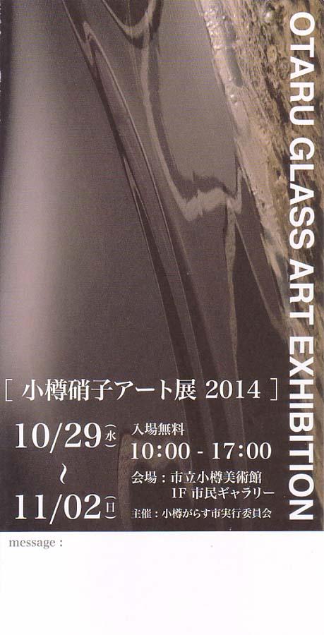 glassart2014.jpg
