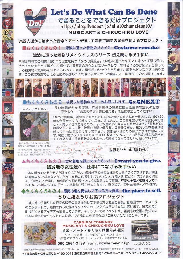 chikuchiku.jpg