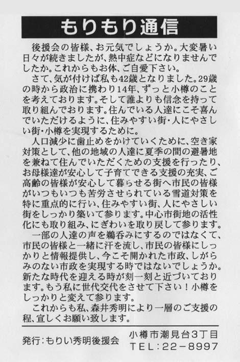 morimoritsushin.jpg