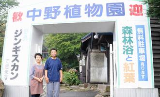 nakanosyokubutsu1.jpg