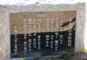 temiyanishimemorial2.jpg