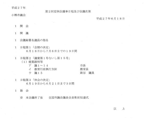 H27-2councilshidai.jpg