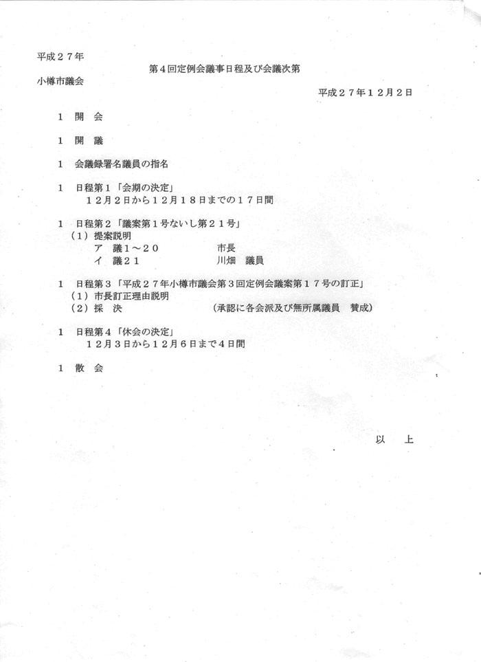 h27-4shikishidai.jpg