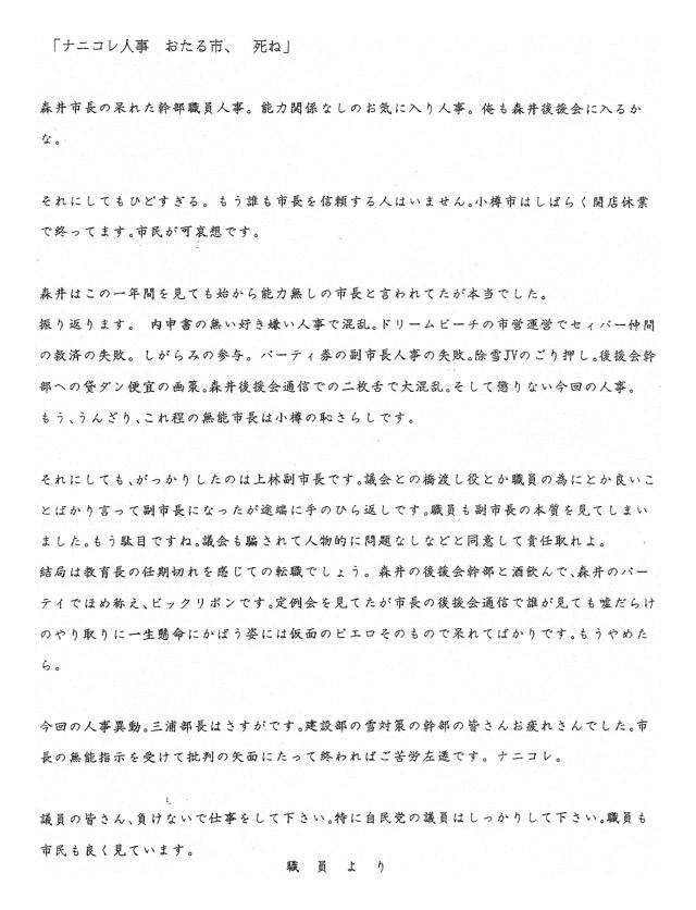 20160404toukoubun.jpg