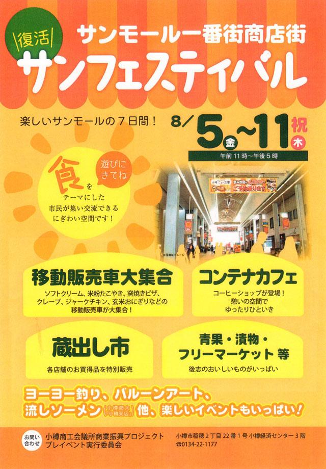 0805-11sunfestival.jpg