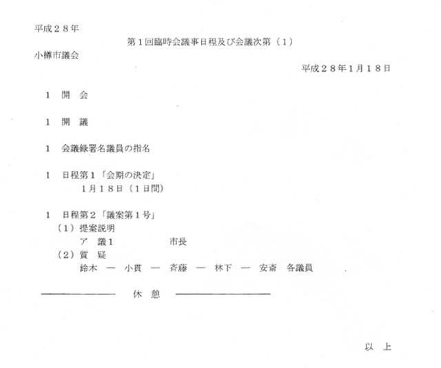 H28-1rinjicoucillist.jpg
