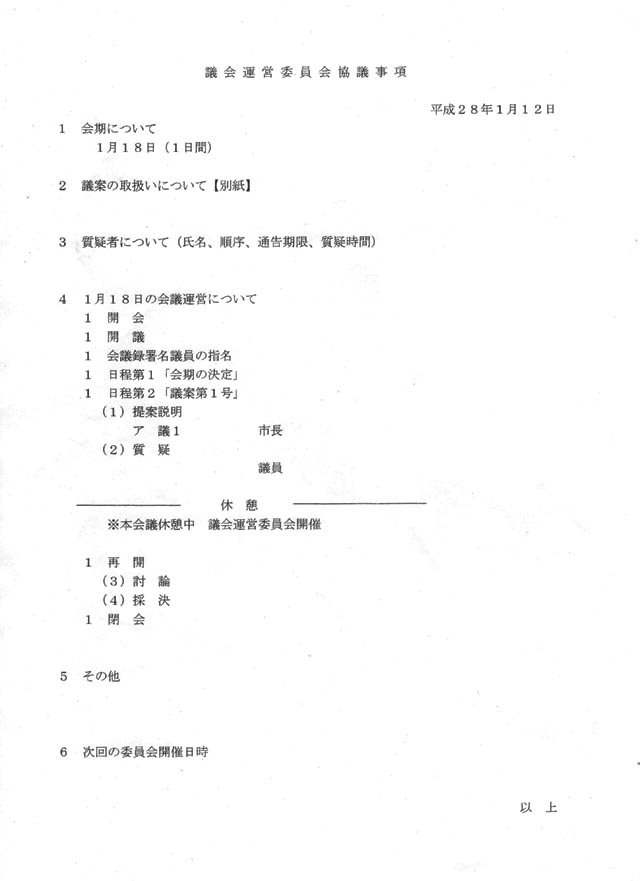 H28-1rinjicouncil0112.jpg