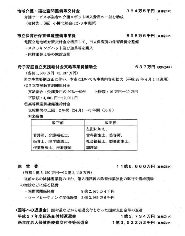 H28-3hosei2.jpg