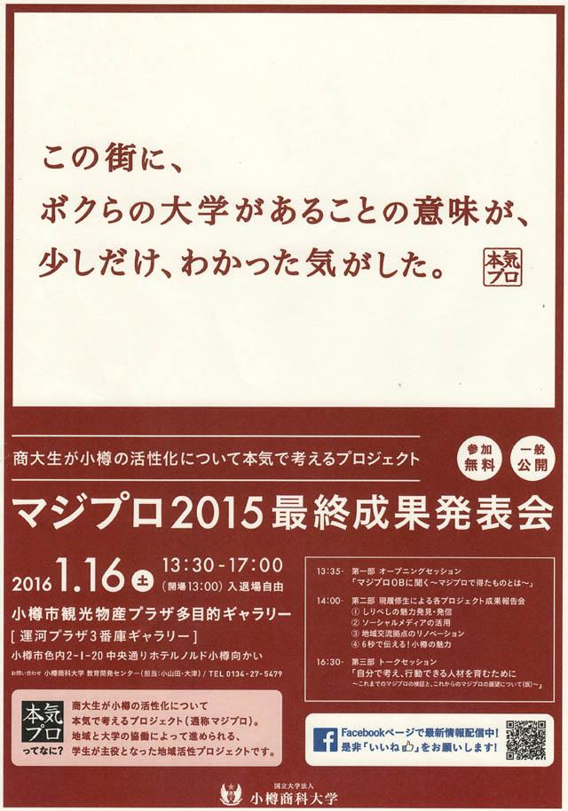 majipuro2015-1.jpg