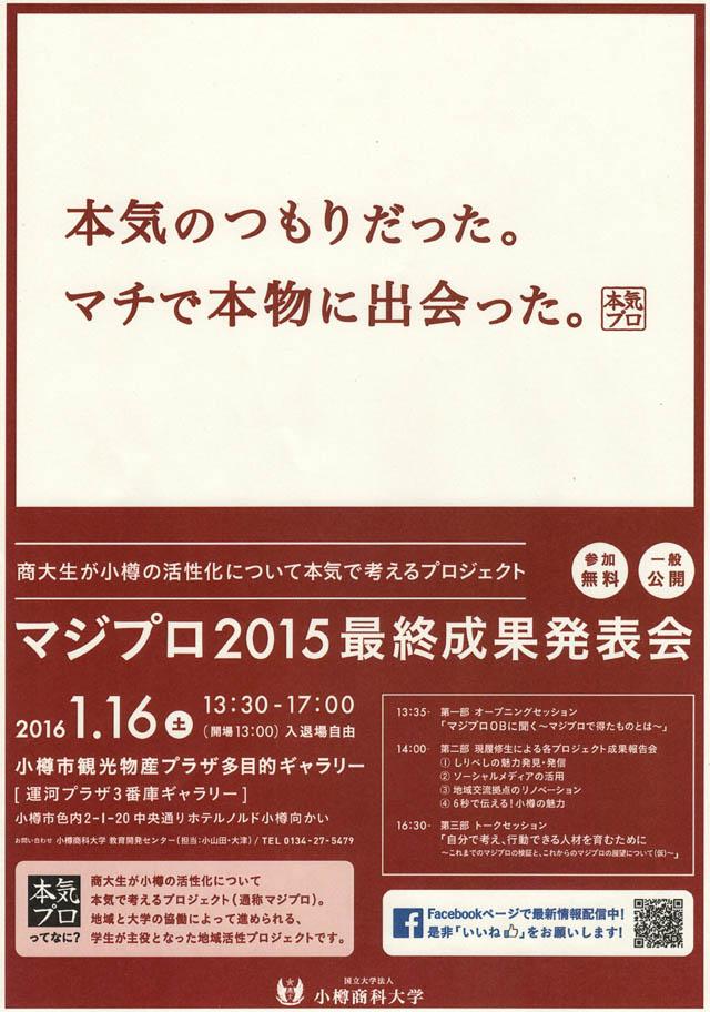 majipuro2015-2.jpg