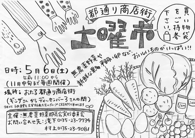 0506doyoichi.jpg