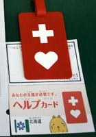 helpcard.jpg