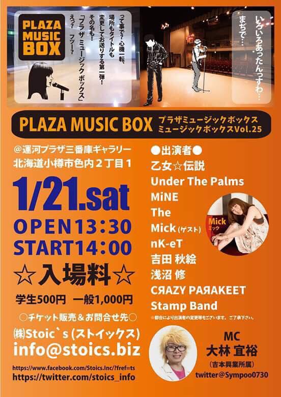 0121plazamusicbox.jpg