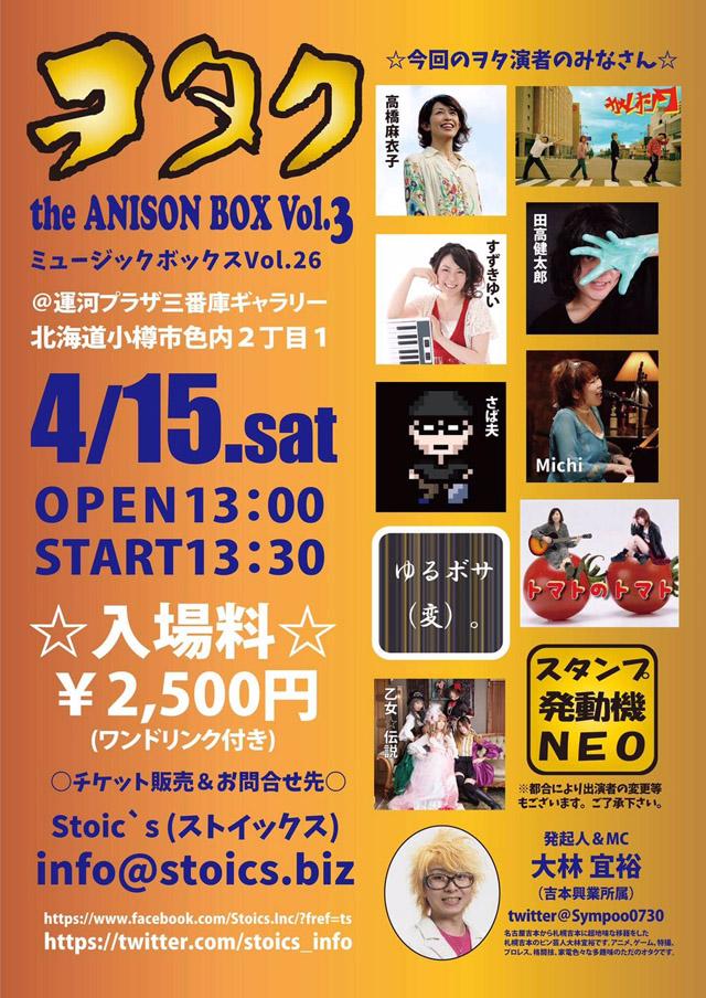 0415anisonbox.jpg