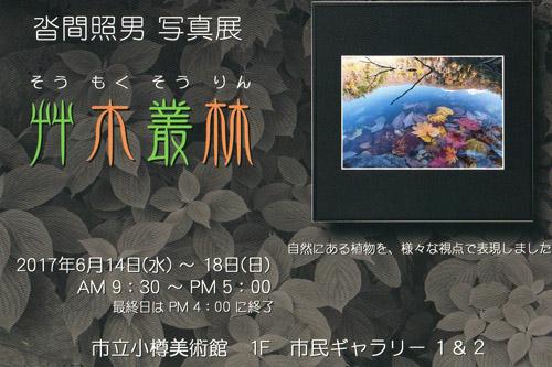 0614-18soumoku.jpg