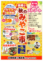 0915-24miyakoichi.jpg