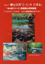 1129-1203yokoyama.jpg