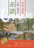 1027-0224nakamura.jpg