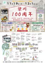 1119-1201yanagawa.jpg