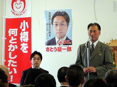 《次期市長選》 佐藤静雄氏が出馬に前向き 「十分に考えながら判断」