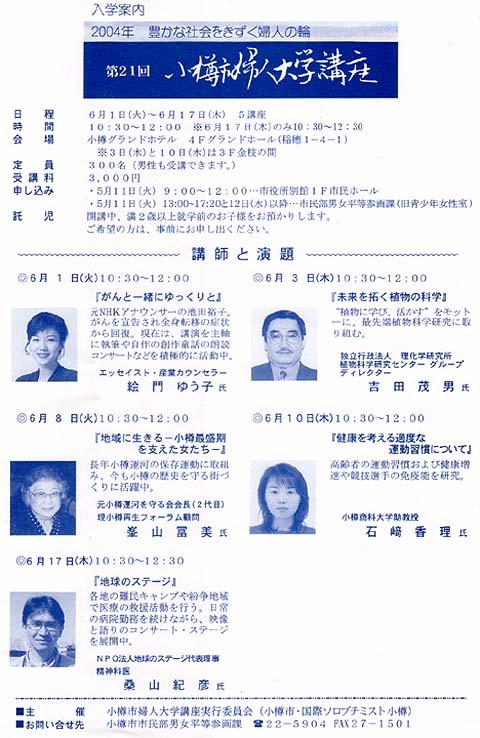 小樽ジャーナル・イベント情報 6月 市内で行われるイベントを紹介(局番は0134) ★水道週間~