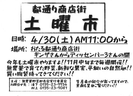 0430doyoichi.jpg